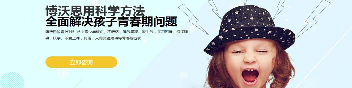 重庆博沃思青春期问题