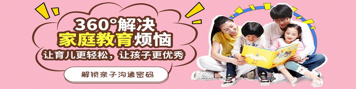 重庆博沃思家庭教育