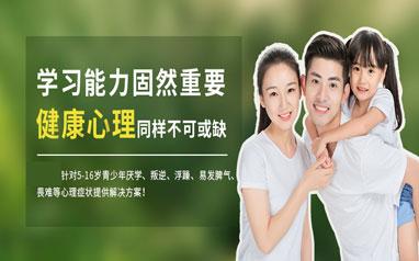 重庆青少年心理辅导