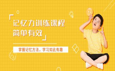 重庆儿童记忆力训练