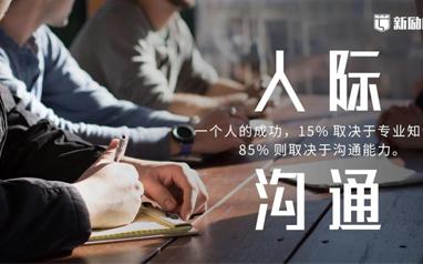 肇庆人际沟通培训机构