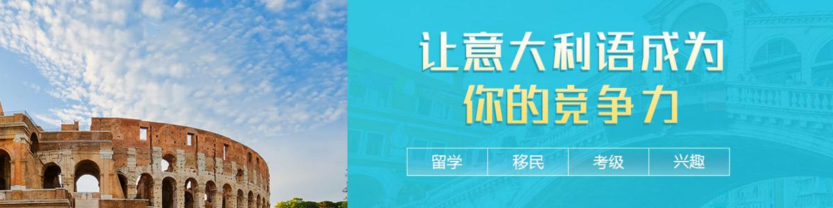 南京新通意大利语训练班