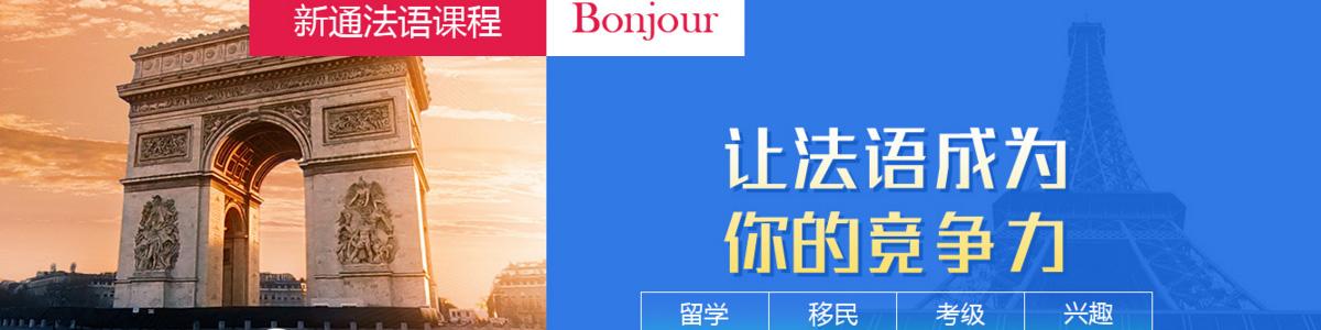 苏州新通法语训练班