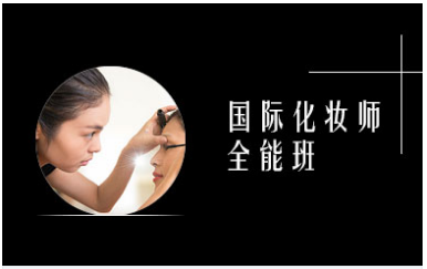 國際化妝師全能班