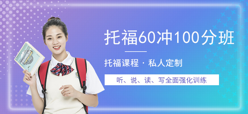 广州番禺区新托福英语培训哪家机构学习效果好
