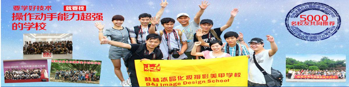 桂林冰晶化妆培训学校