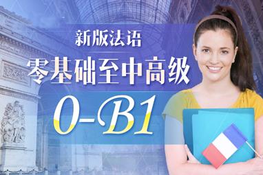 法语零 起点至B1中(0-B1)