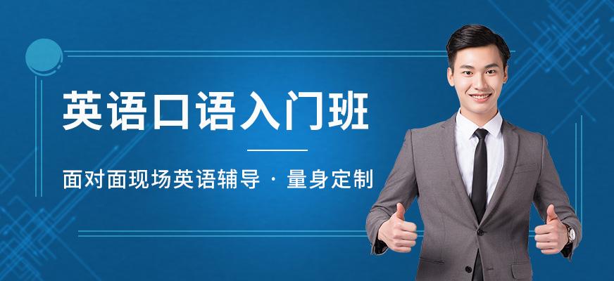广州黄埔区英语口语入门培训应该怎样选择