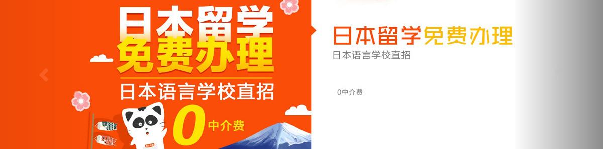 南京昂立日本留学