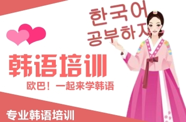 鄭州韓語特訓班