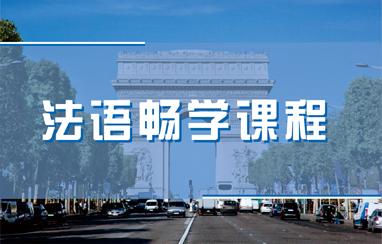 重庆法语畅学课程