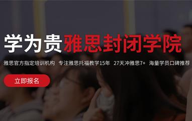 重庆学为贵雅思封闭班