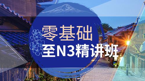 南通日语n3培训班
