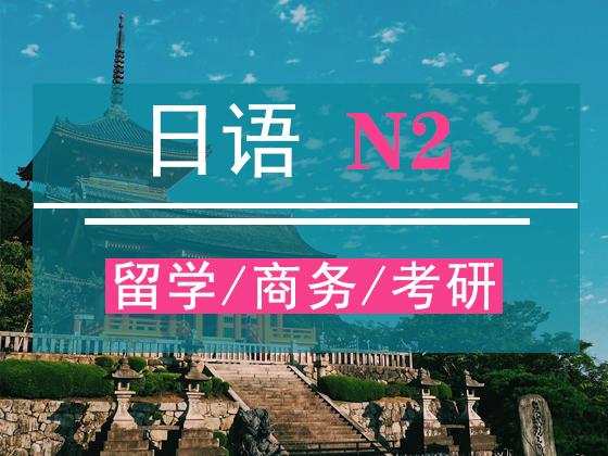 南通日语n2全日制培训班
