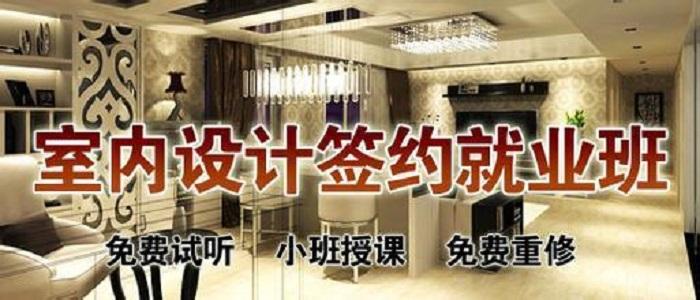 上海室内设计培训学校
