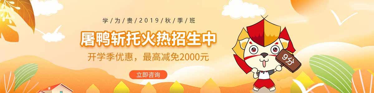 重庆学为贵雅思托福培训秋季班
