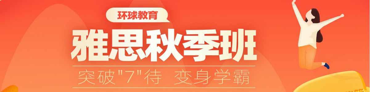 武漢環球雅思培訓秋季班