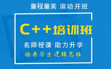 沈阳少儿趣味C++编程培训课程