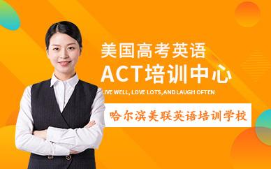 哈尔滨ACT英语培训班