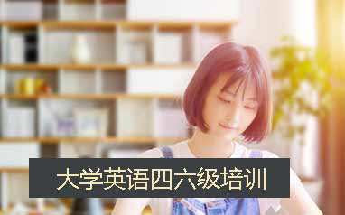 大学英语四六级考试培训
