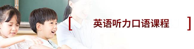 广州荔湾区口语速成班(短期培训)哪家机构收费优惠