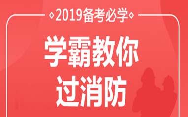 上海普陀区二级消防工程师招生简章