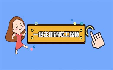 杭州一级消防工程师招生简章