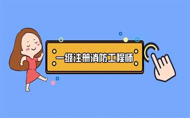 深圳一级消防工程师招生简章
