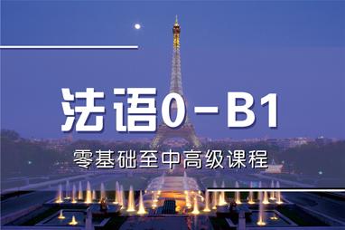 重庆法语0-B1零 基础至中高 级课程