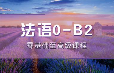 重庆法语0-B2零 基础至高 级课程