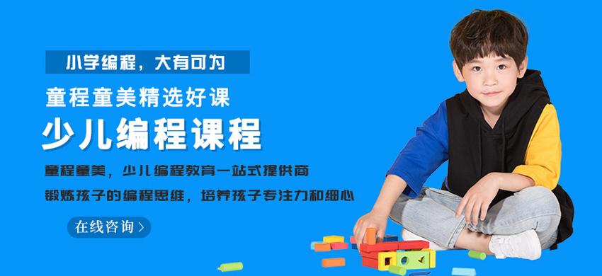 杭州少儿编程教育平台优质推荐 少儿编程课程专业介绍