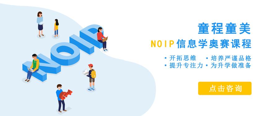 信息学奥赛NOIP培训-厦门童程童美