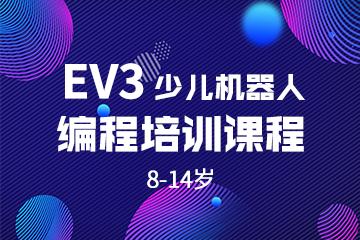 宜昌智能机器人EV3教育课程哪里有培训班
