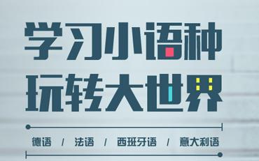 天津小语种培训学校