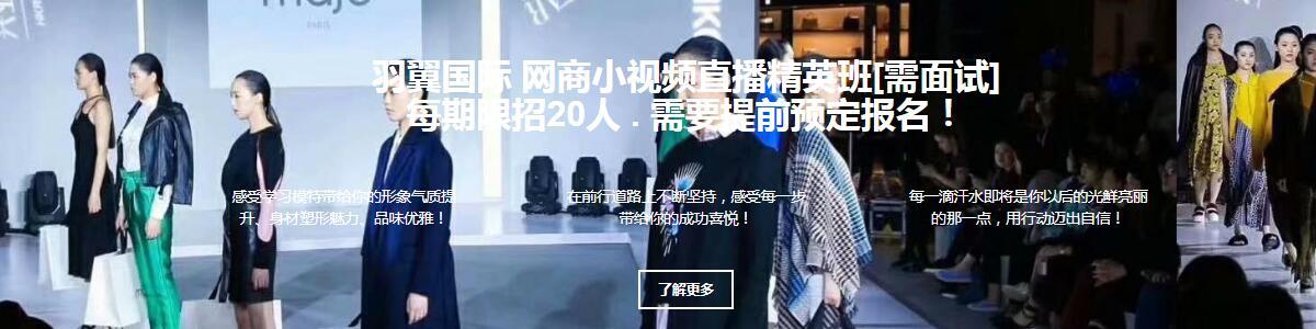 上海羽翼淘宝模特培训