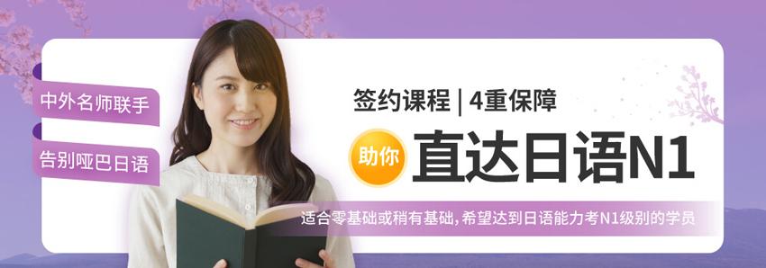 重庆0-N1零 基础至高 级签约日语课程