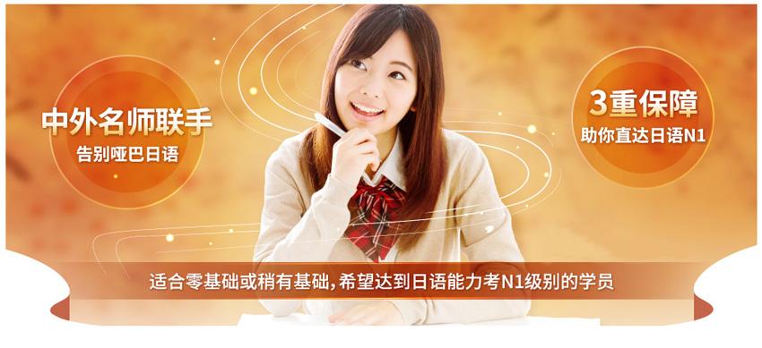 重庆0-N1全能会话日语课程