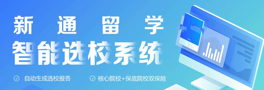 上海新通教育机构
