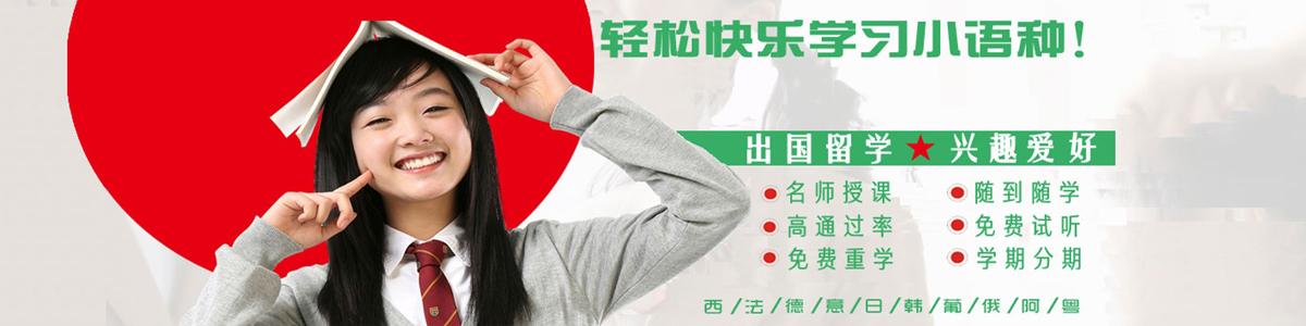 南京小语种培训学校