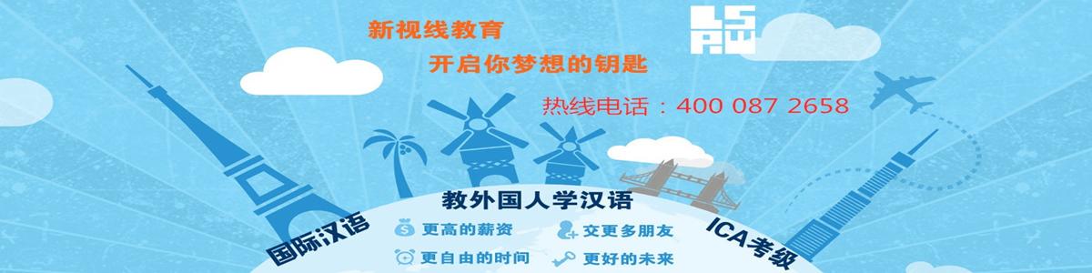 南京小语种教育培训机构