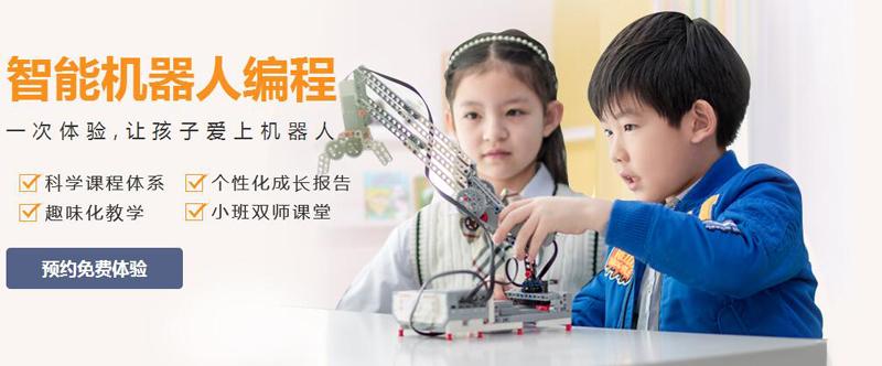 洛阳有教学质量高的少儿机器人编程教育机构吗