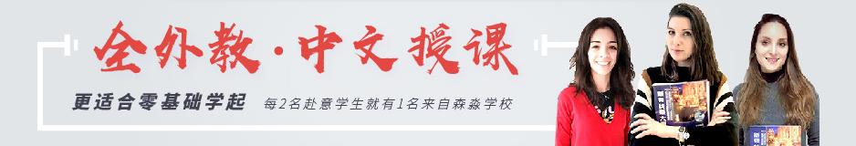 北京森淼意大利語培訓機構