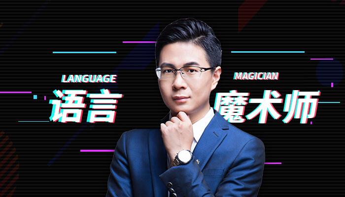 语言魔术师
