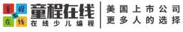 浙江童程在线少儿编程培训机构