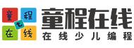 广东童程在线少儿编程教育机构