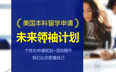 北京天道美国本科留学申请