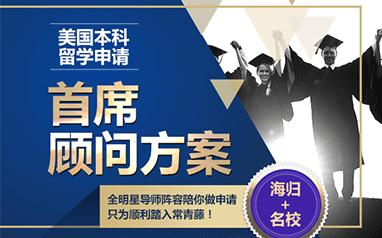 北京天道留学美国TOP30名校首席方案