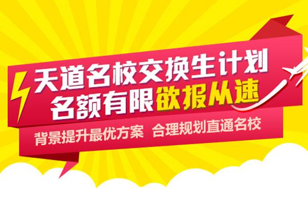 北京天道美国留学名校交换生计划