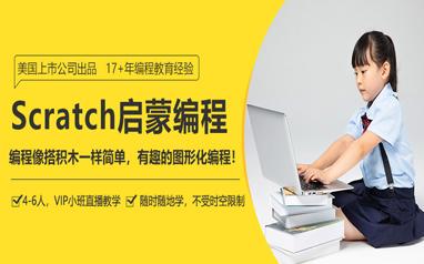 童程在线少儿Scratch编程培训课程