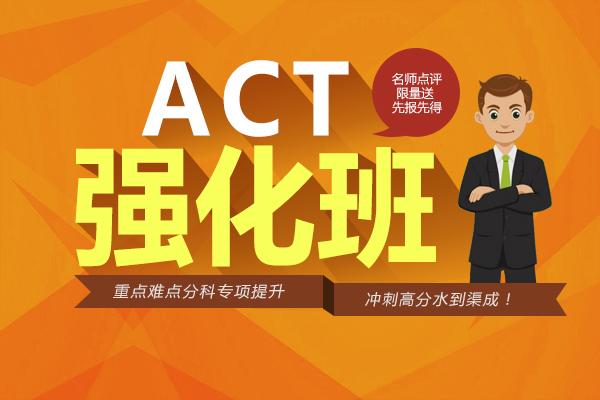 沈阳天道教育ACT强化班